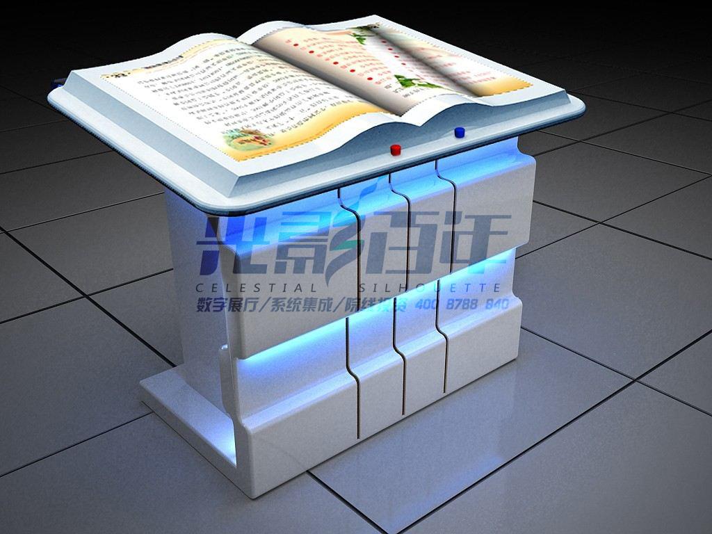 虚拟翻书一体机
